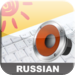 Talking Russian Audio Keyboard