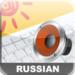 Talking Russian Audio Keyboard
